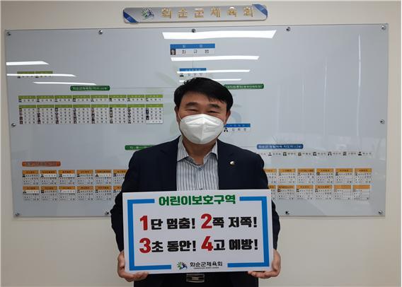 최규범 화순군체육회장 '어린이 교통안...