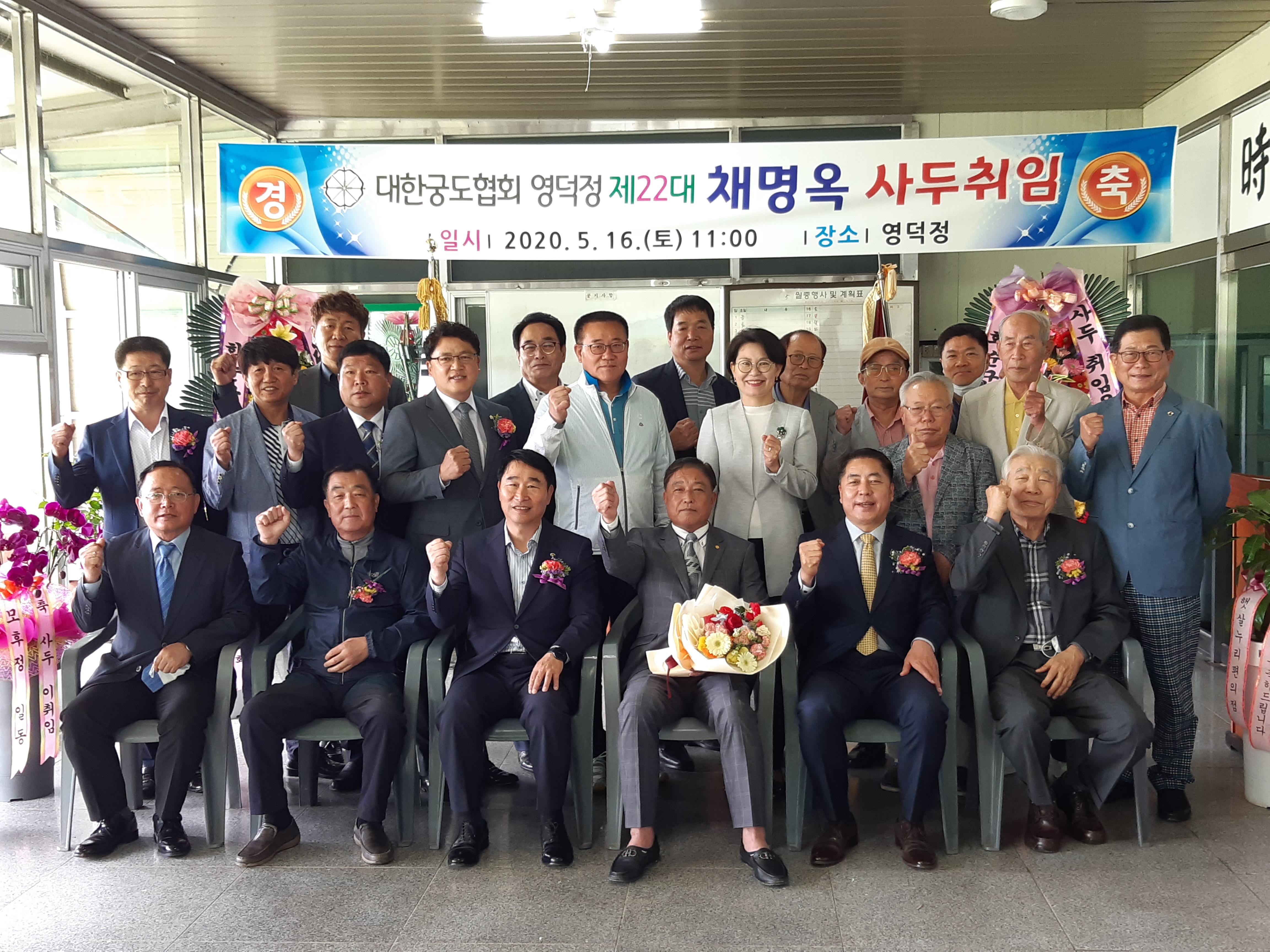 대한궁도협회 제22대 영덕정 채명옥 사두 취임식