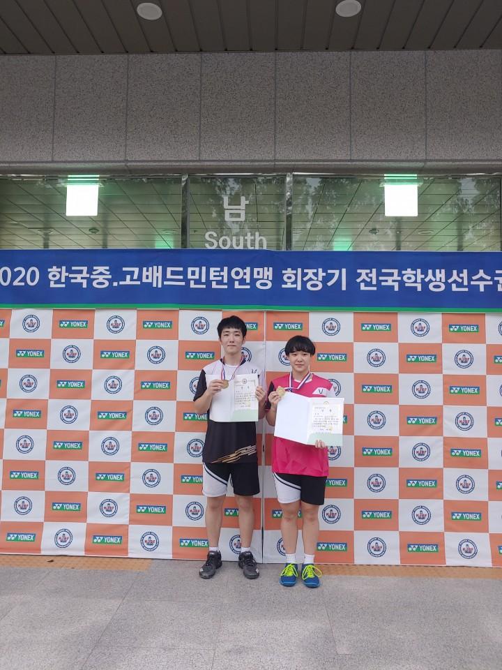 한국 중.고 배드민턴연맹 회장기 전국 학생 선구권대회
