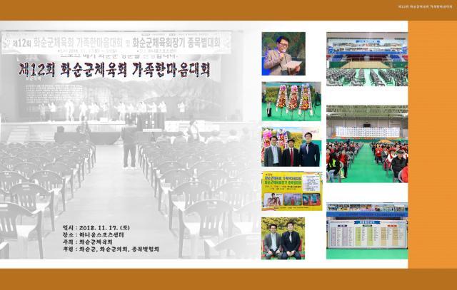 제13회 화순군체육회 가족한마음체육대...