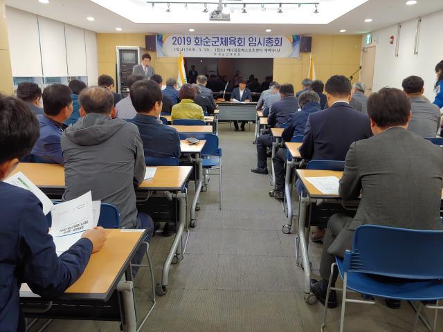 화순군체육회 임시총회 (3월29일)