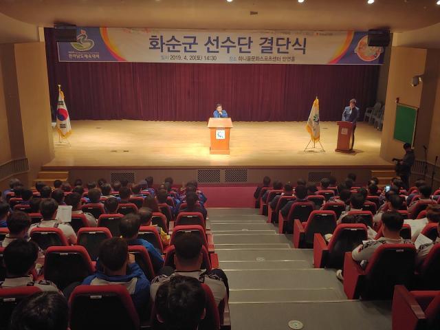 제58회 전라남도체육대회 결단식