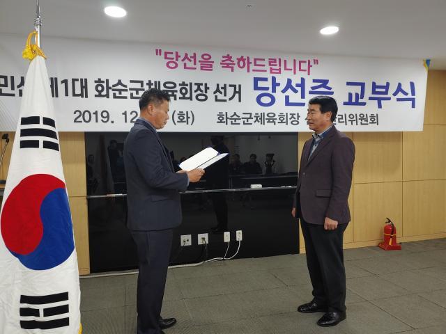 민선제1대 화순군체육회장 선거 당선증...