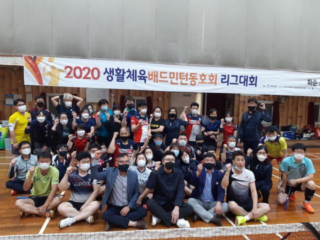 2020년 생활체육동호회리그 배드민턴...