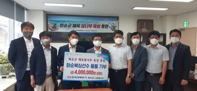 한국전력공사 화순지사 사회봉사단 복싱...